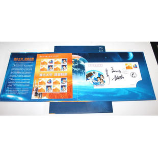 Shenzhou 7 Flown & Crew-Signed Cover