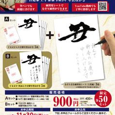 【2021年賀】青霄書法会様チラシ1119.jpg