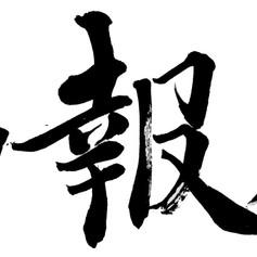 (横)敷島報松園.jpg