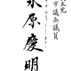水原先生名刺(5).png