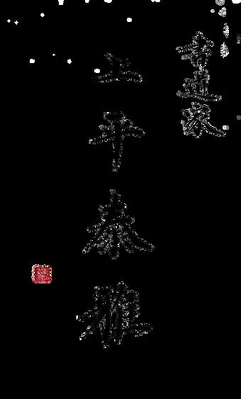 上平泰雅(名刺).png