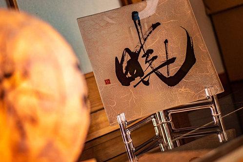 【ガラス】「暁」(22×22cm)