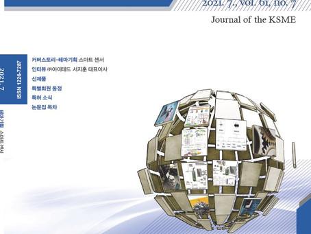 [대한기계학회 발간 기계저널 7월호] 도장 시뮬레이션 프로그램 : ALSIM 기사 수록