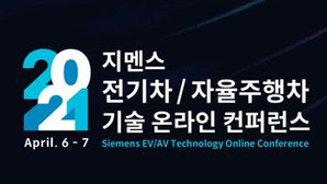2021 지멘스 전기차/자율주행차 기술 컨퍼런스에 초대합니다.