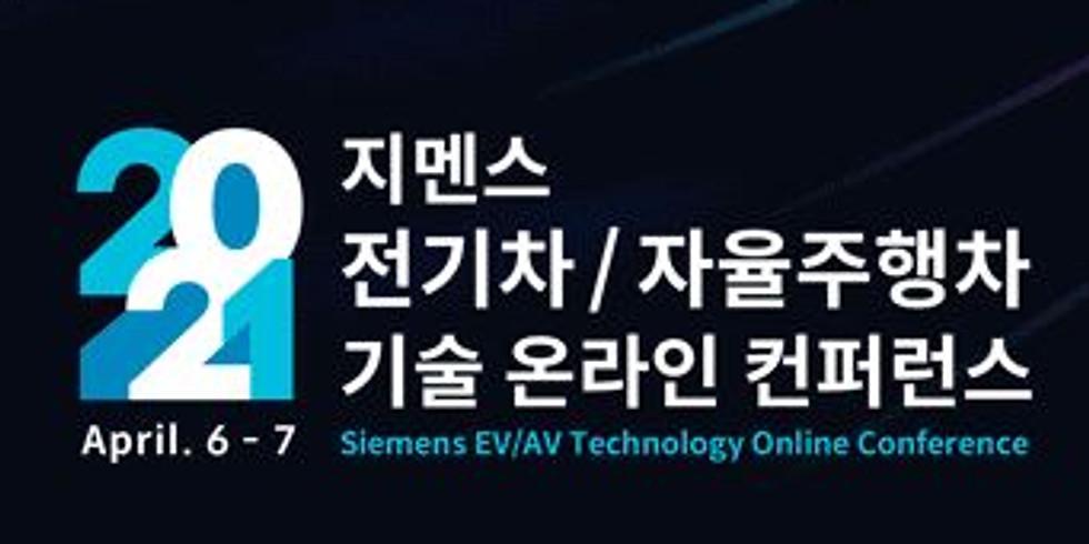 2021 지멘스 전기차/자율주행차 기술 컨퍼런스