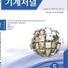 [대한기계학회 발간 기계저널 5월호] 바이러스 감염 확산 시뮬레이션 프로그램 : SIMUGENS 기사 수록