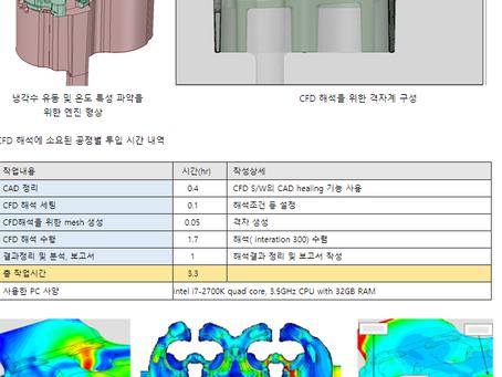 자동차 디젤엔진 냉각수 유동 및 열 해석