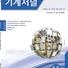 [대한기계학회 발간 기계저널 11월호] 열교환기 설계 프로그램 : UNILAB Radiator Suite 기사 수록