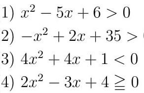 2次不等式