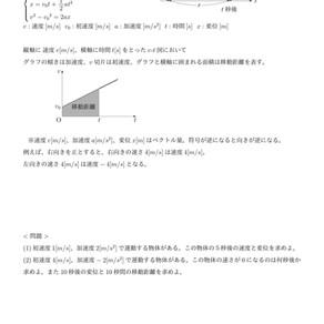 (物理)等加速度直線運動の3公式は絶対覚える!