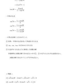 (数ⅡB)倍角・半角の公式を用いた三角不等式