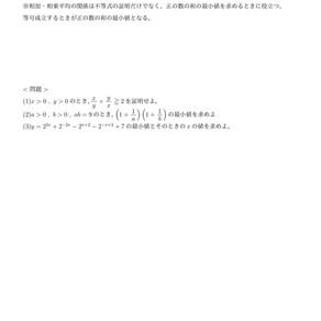 (数ⅡB)相加・相乗平均の関係は正の数の和の最小値がメイン!