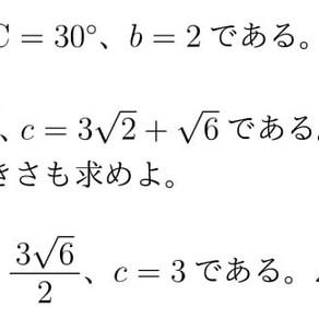 正弦定理・余弦定理