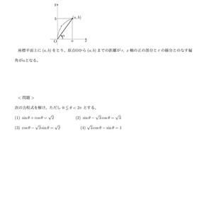 (数ⅡB)三角関数の合成を用いた三角方程式