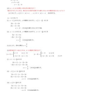 絶対値を含む方程式