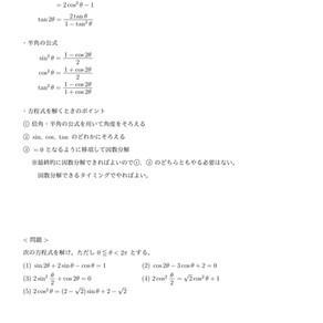 (数ⅡB)倍角・半角の公式を用いた三角方程式