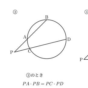 方べきの定理は円があれば要注意!
