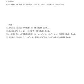 (数ⅡB)色々な軌跡