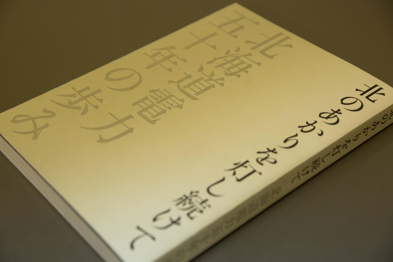 北海道電力様 記念誌