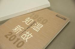 株式会社ドーコン様 記念誌
