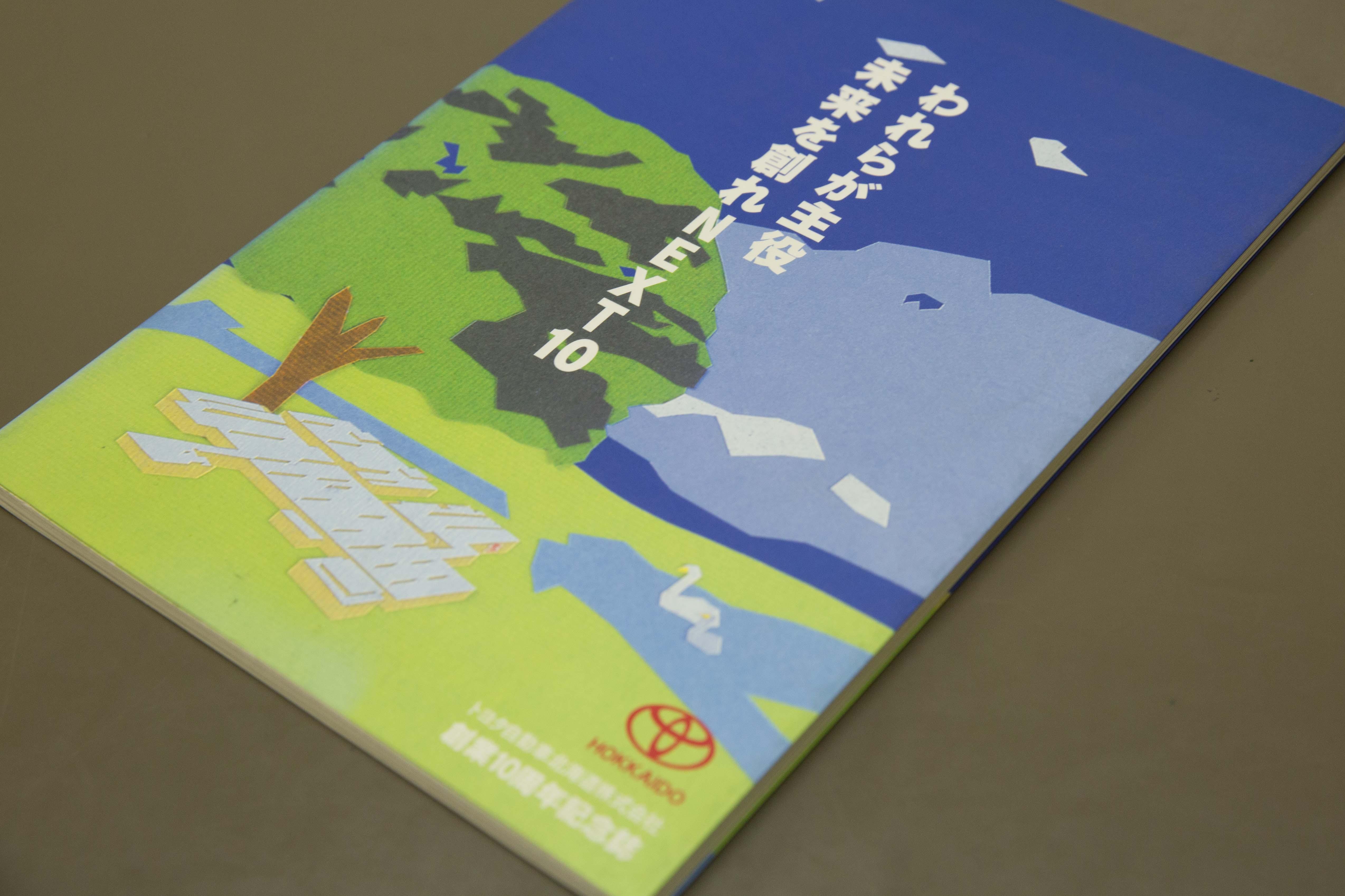 トヨタ自動車北海道株式会社様 記念誌