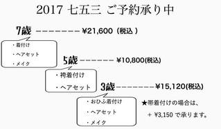 2017 七五三 ご予約承り中!