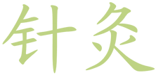 chinese symbol for acupuncture.png