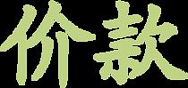 chinese symbol pricepng.png