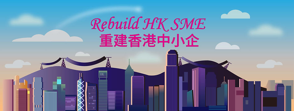 Rebuild HK SME Facebook Cover Photo 2-01