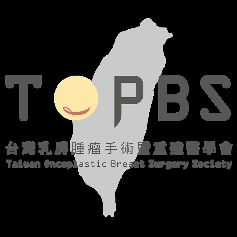台灣乳房腫瘤手術暨重建醫學會- 2021乳房重建手術工作坊