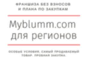 Myblumm.com  для регионов-2.jpg