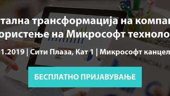 """Резервирајте го датумот - 29.01.2019 за настан на тема: """"Дигитална трансформација на компаниите"""