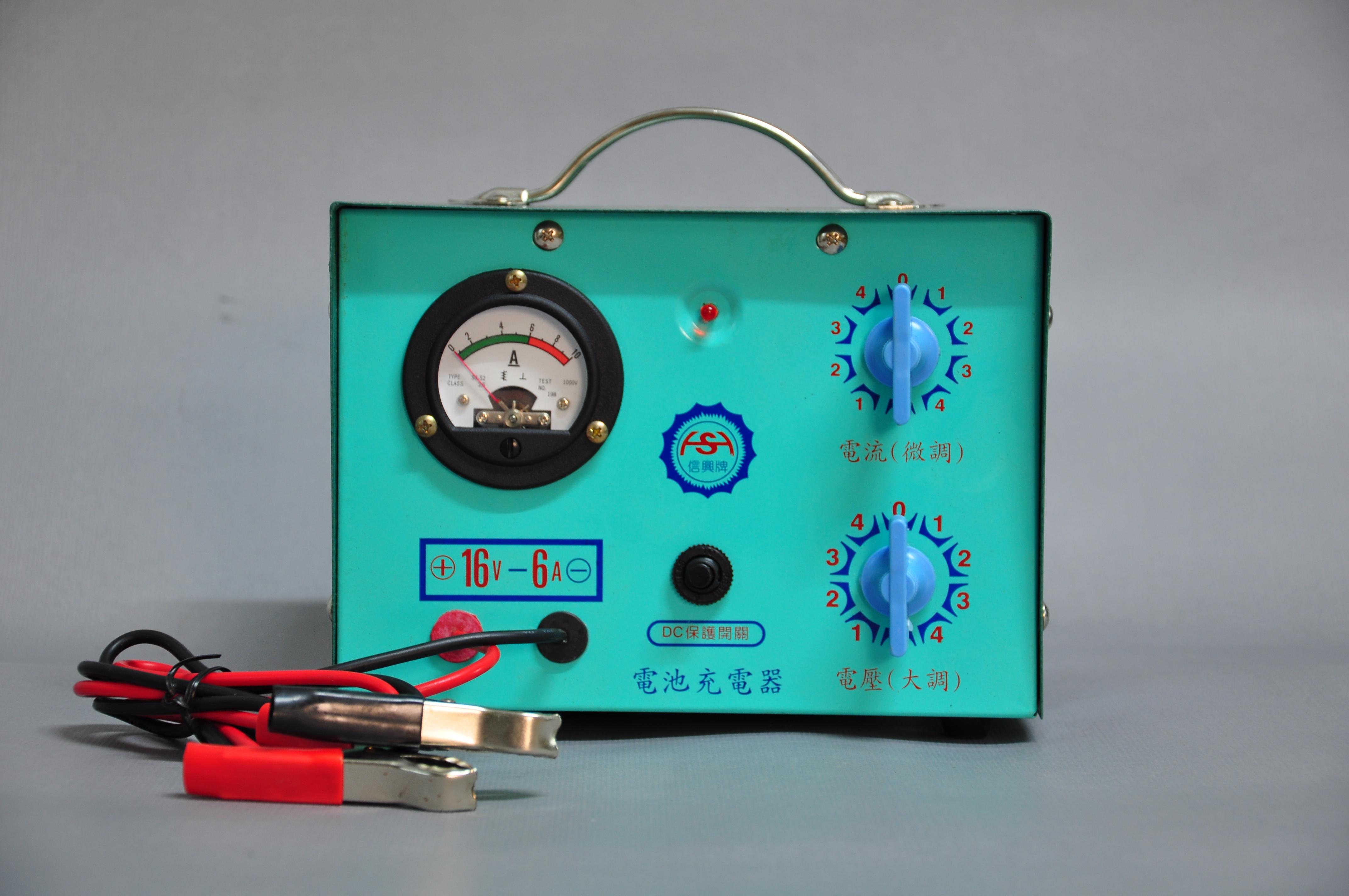 16V-6A電瓶充電器