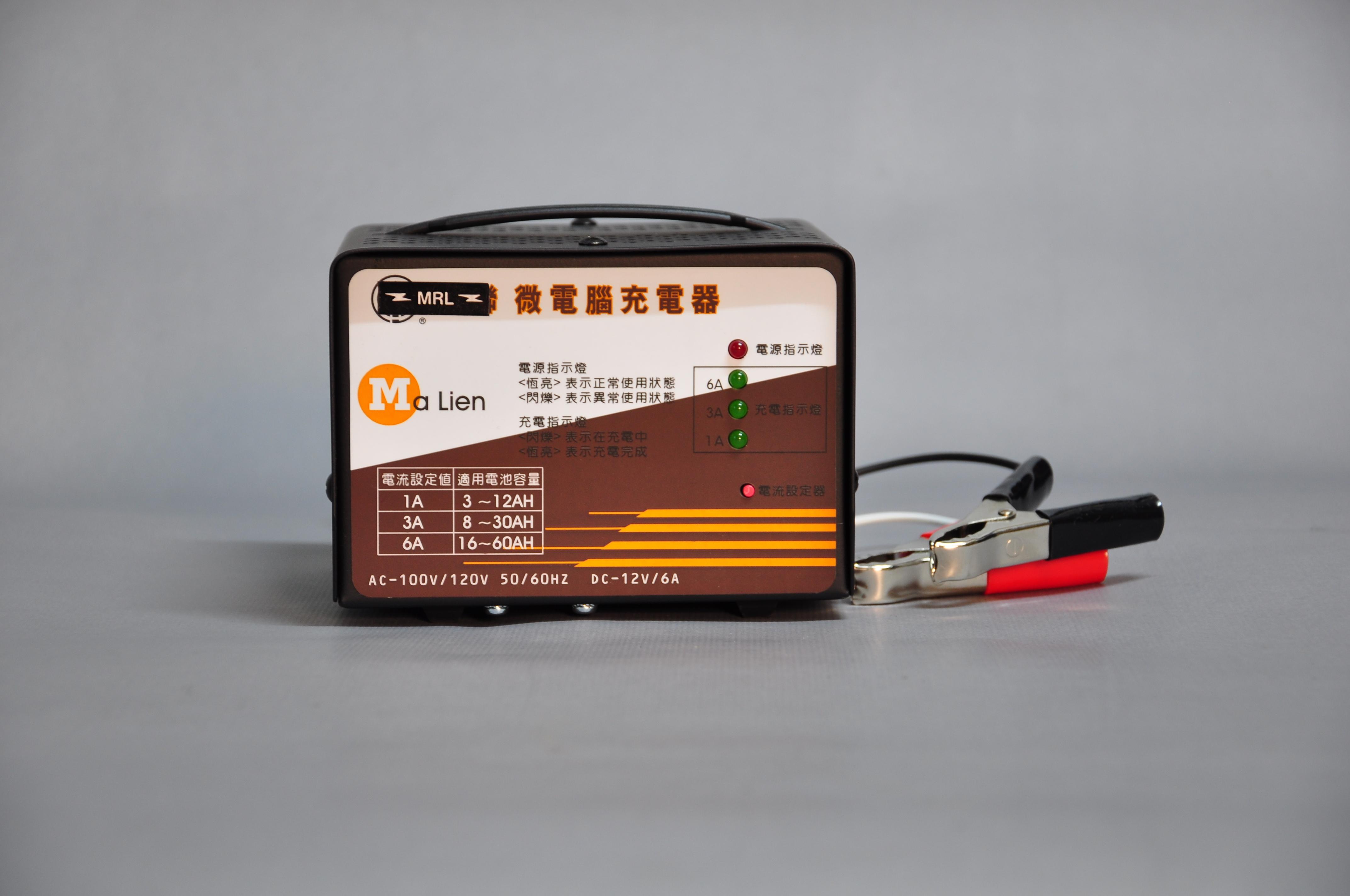 MD微電腦充電器