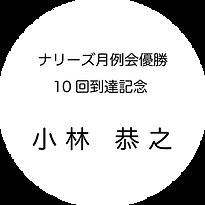 naries10バッジ裏_小林.png