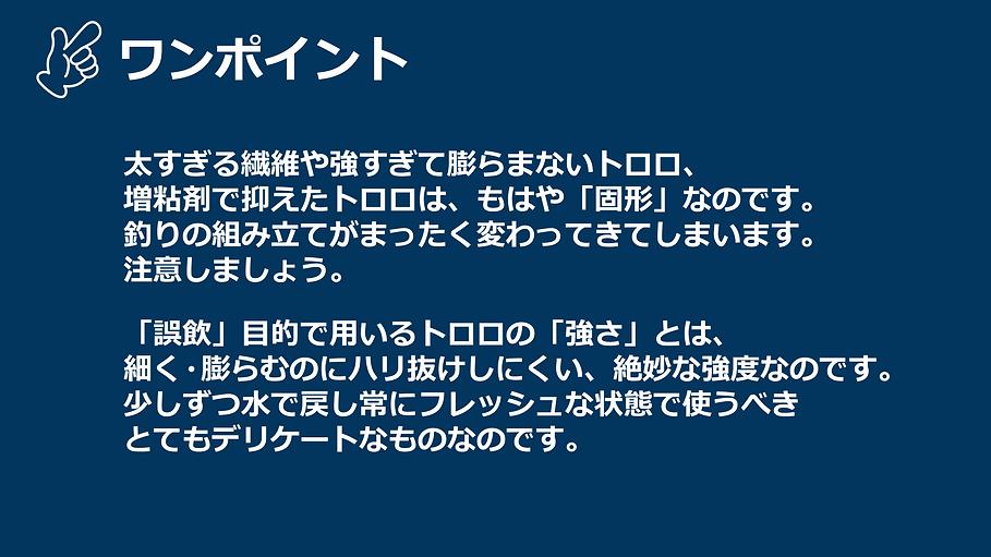ワンポイント-01.png