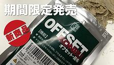 【期間限定】オフセット・昆布
