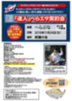 イベント告知2019/11/24武蔵の池/キャスティング主催