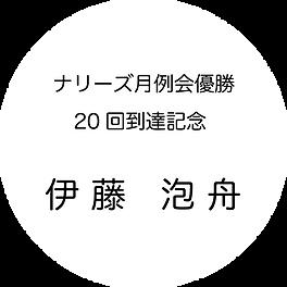 月例会優勝20回到達記念ネームプレート(通称:赤バッジ)