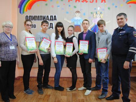 Городская олимпиада по ПДД среди учащихся 8-9 классов