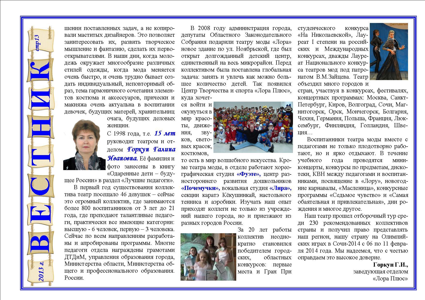 стр. 13