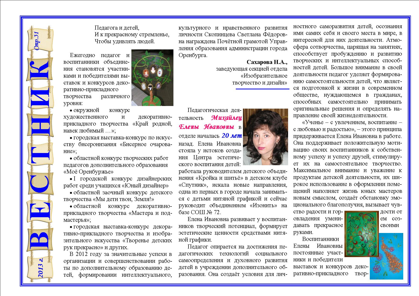 стр.31