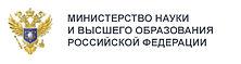 ссылка на министерство науки и ВО РФ