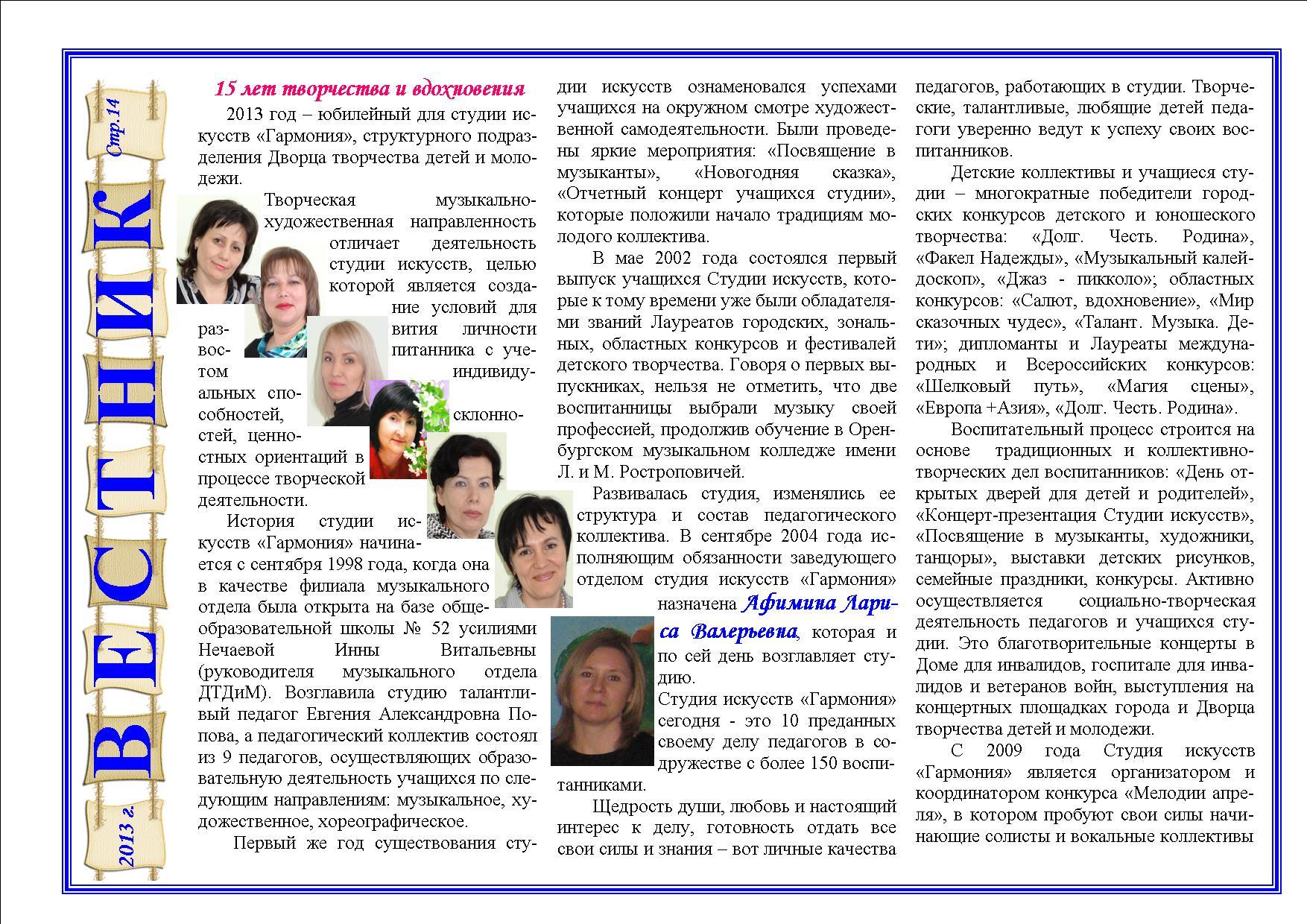 стр.14