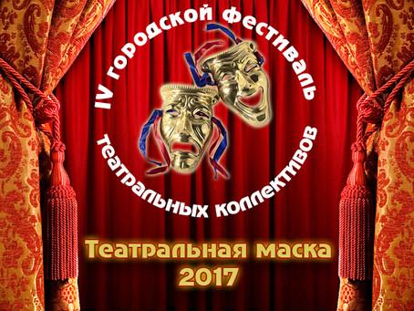 Театральная маска 2017