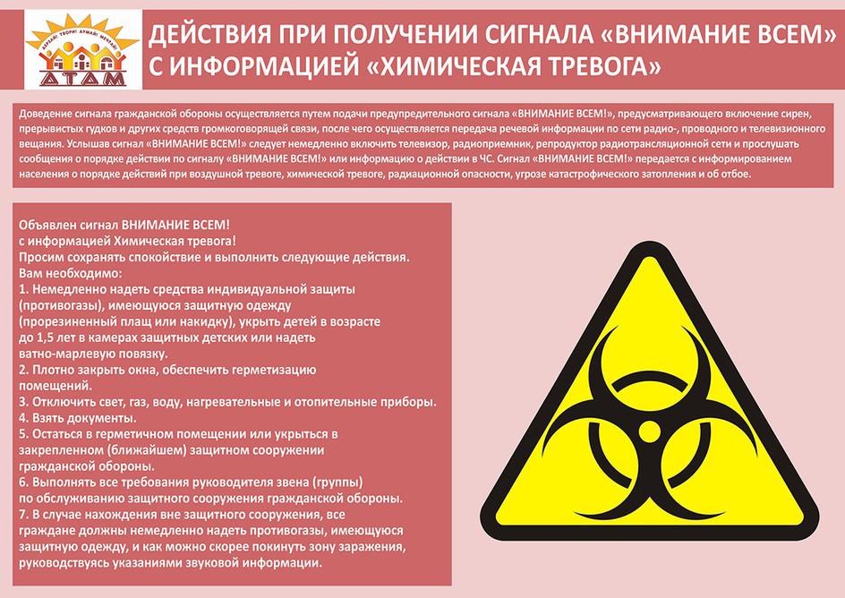 Химическая тревога (баннер).jpg