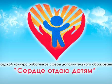 Городской конкурс «Сердце отдаю детям»