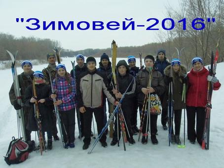 Зимовей - 2016. Закрытие зимнего сезона.