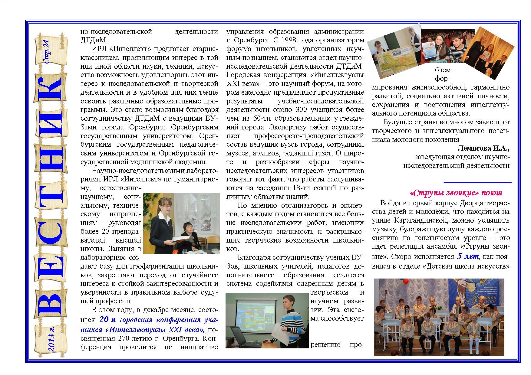 стр.24