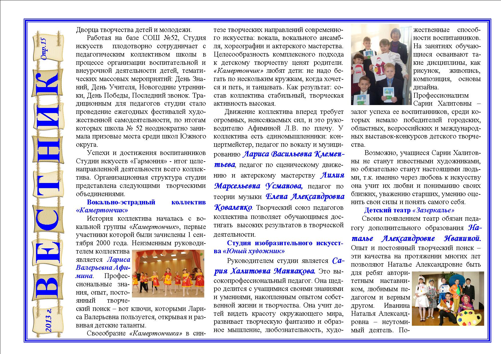 стр. 15